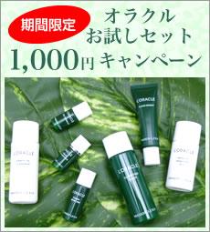オラクルお試しセット 1,000円キャンペーン
