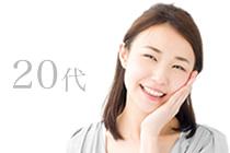 20代基礎化粧品