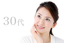 30代基礎化粧品