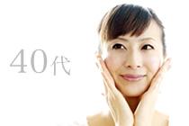 40代基礎化粧品
