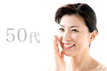 50代基礎化粧品