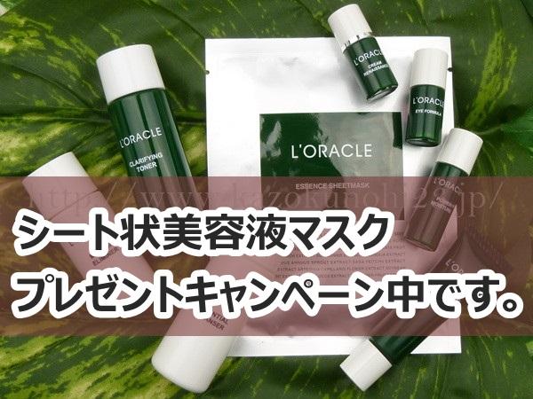 日本生まれ、北海道育ちのナチュラルハーブたちが原料のオラクルスキンケア。エコサートなどのオーガニック認証はとっていないものの、よりナチュラルを意識して作られた基礎化粧品のよう。バーニーズニューヨークやオペークなどの意識が高い系の方達の愛用するセレクトショップなどで販売されています。現在シート状美容液マスクプレゼントキャンペーン中。