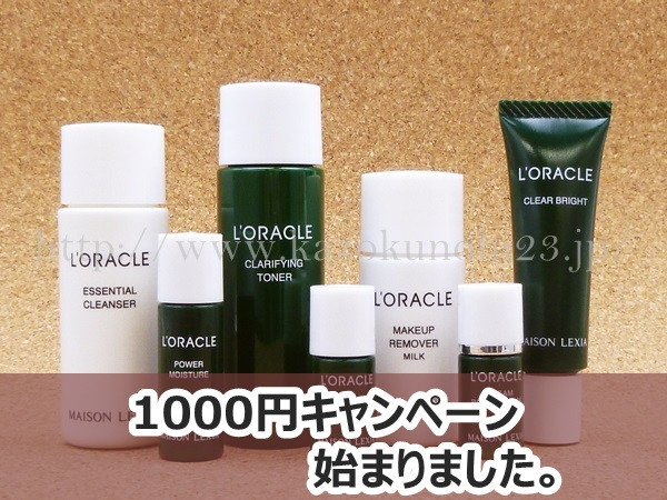 日本生まれ、北海道育ちのナチュラルハーブたちが原料のオラクルスキンケア。エコサートなどのオーガニック認証はとっていないものの、よりナチュラルを意識して作られた基礎化粧品のよう。バーニーズニューヨークやオペークなどの意識が高い系の方達の愛用するセレクトショップなどで販売されています。