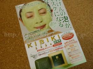 茶カテキン配合化粧品 添付チラシ 申込用ハガキ