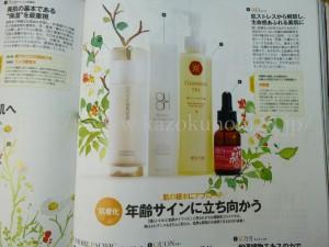 京乃雪 クレンジングオイルが雑誌に載ってます