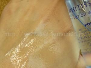POLA美白基礎化粧品ホワイティシモ 美白化粧水の肌なじみを写真付きで紹介