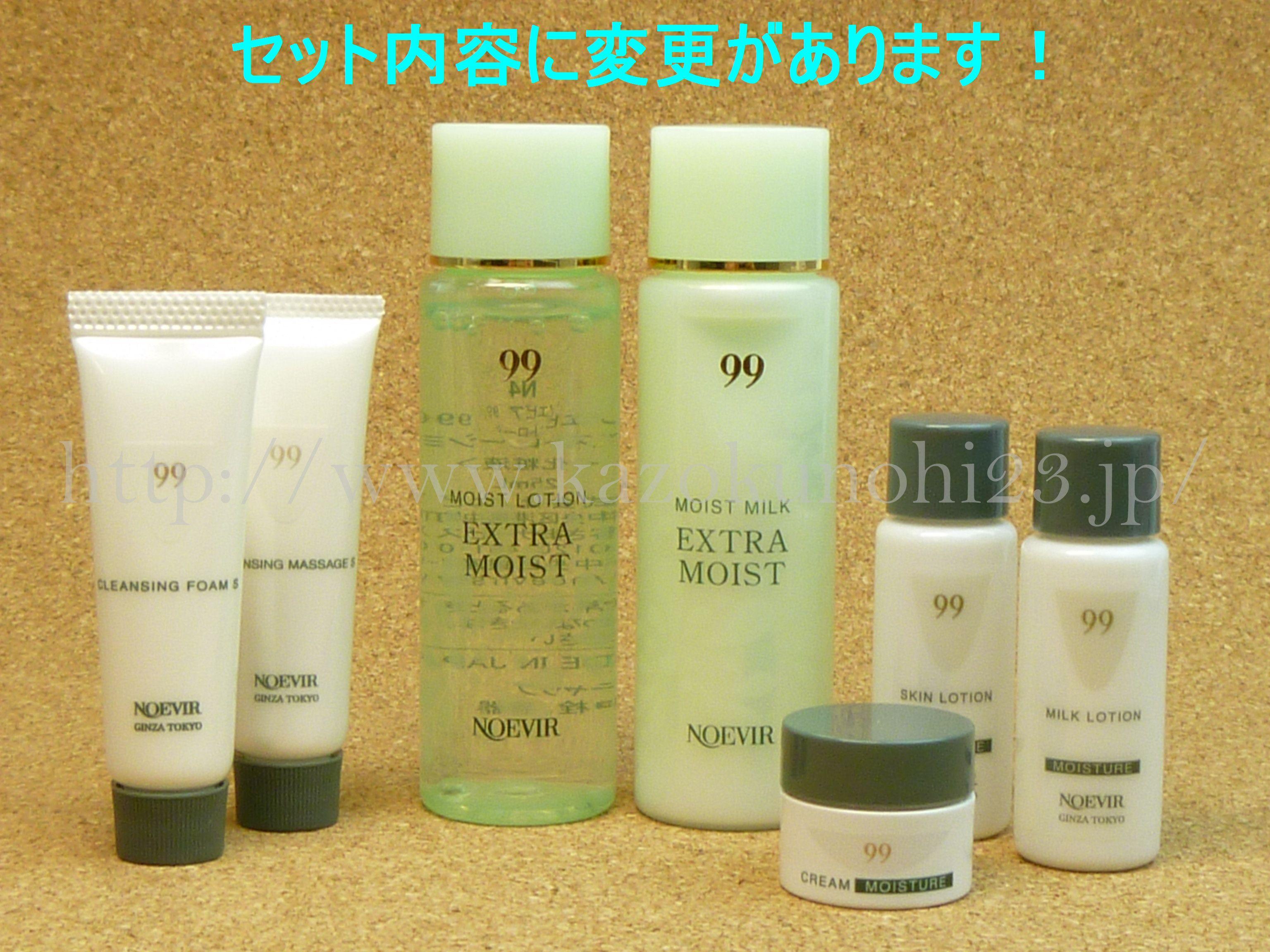 自然派基礎化粧品ノエビア(NOEVIR)99プラストライアルセット(リッチ)のお試しセットの内容が変更されていました。