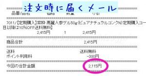 紫粋(しすい)高麗人参ゲル(ピュアナチュラルコンクN)モニターを注文したら。
