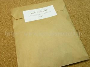 茶色の封筒に入っていたスキンケアアイテムはナイアードのガスール。粉末タイプと固形タイプが2つずつ入ってました。