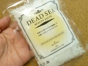 デッドシー(Deadsea)ビューティソルトはプラナス6月分に入っていた、ミネラル豊富な死海の水を凝縮したバスソルト。