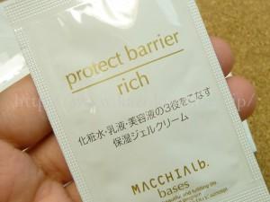 化粧水・乳液・美容液の3役をこなす保湿ジェルクリームプロテクトバリアリッチが6パウチ入っていました。