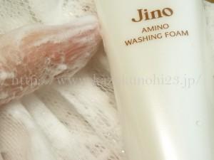 紫のクリームで話題のアミノ酸スキンケアジーノの洗顔料で洗顔しているところを画像付きで口コミします。