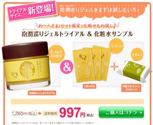 これが本当のお試しサイズ!草花木果(そうかもっか)抱潤巡りジェル(ほうじゅんめぐり)お試しサイズが997円で購入できるお試しセット