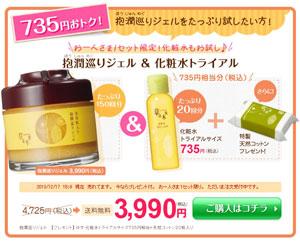 草花木果のゆずジェル抱潤巡りジェル(ほうじゅんめぐり)ジェルとゆず化粧水がお試しできるトライアルセットレギュラーサイズはコレ。