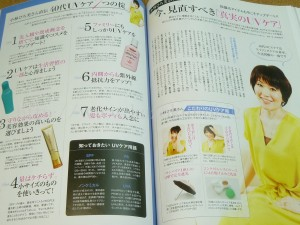 小林ひろ美さんが紹介する「真実のUVケア」では、7つの掟について書かれていました。紫外線対策って何気に大事なのでしっかり読んでみます。
