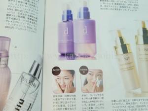 年齢とともに敏感になりつつある肌には、エイジングに特化した化粧水をプラスすることも大事ということで、資生堂のバイタルアクトが紹介されています。
