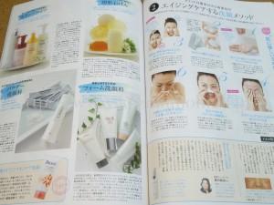 GKOWビューティーに掲載されていたシンプルスキンケアの基本は洗顔!のエイジングケアする洗顔メソッドで紹介されていたファンケルウォッシングパウダー。