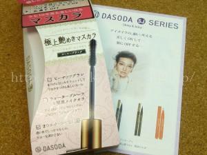 プラナス1月ボックスには、DASODAseparate curl mascaraが入っていました。