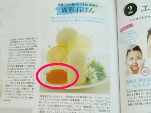 glowbeautyに掲載されていた琉白ゲットウ洗顔石鹸。エイジング効果の高い月桃エキスが入っているのでさっぱりしすぎず優秀です。