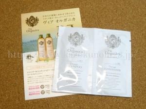日本人の髪質に合わせて作られたイタリア発のオーガニックヘアケア。ダメージヘア用ノンシリコンノンポリマー。