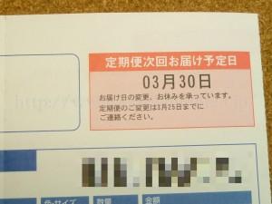 定期便を購入する際の注意点。美容液オイルcoyoriを定期で購入したのでその情報をのせておきます。私の次の定期便が到着するのは3月30日です。