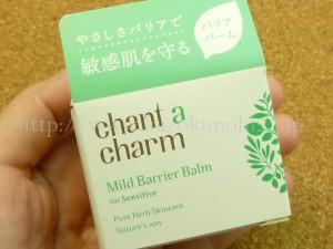 chant a charm mild barrier balm 敏感肌用保護クリーム20gは肌に優しいバーム状のクリーム。肌に刺激の少ないミツロウが主成分となっていました。