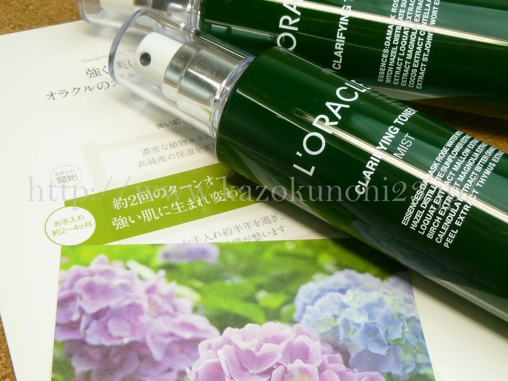 オーガニックスキンケア オラクルの化粧水ミストタイプ・ドロップタイプどちらも購入しました。