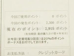 オラクルの定期3回目特典20%ポイントがつきました。調べてみたら、単純計算だと1ポイント1円換算できる模様。今回だけで2300円分追加されたことに!頑張って続けようと思いました。