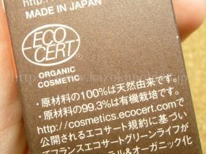 天然由来成分100パーセントで作られた琉白月桃ナイトリペアオイル。自然派化粧品としてはエコサート認定を持つ最高のオイルみたいです。