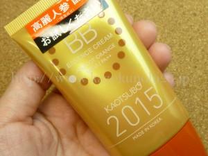 オレンジのBBクリームってどういうこと?なカオツボ化粧品のBBクリーム。普段なら購入しない色なのですがプラナスボックス5月分に入っていたので使用感などを写真付きで口コミ報告します。