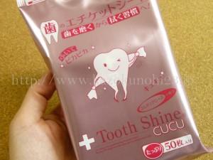 プラセス製薬のtoothshine。歯ブラシいらずのデンタルケア用品。時短デンタルケア。