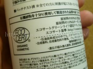ドラッグストア大手のマツモトキヨシで販売されているレモンバームオイル。エコサート認定を受けている割にリーズナブルだった。