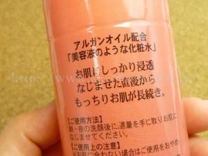 アルガンオイル配合の化粧水、とろみがあるので好みは別れてしまうとい思います。