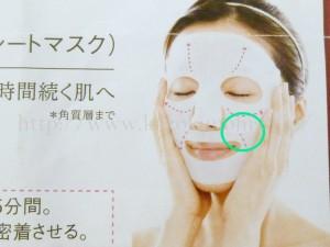 上下に分かれているタイプのマスクは下から装着が基本です。ライフセラアドバンスラインのハイブリッドジェルマスクも例外ではなくて…