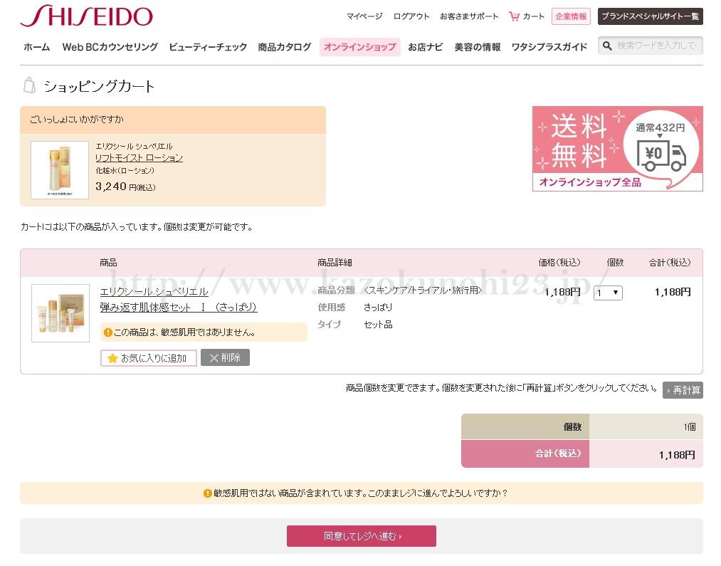 【画像あり】資生堂の500円オフキャンペーンを使ってエリクシールシュペリエルお試しセットを購入してみました。