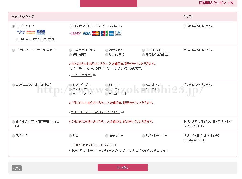 資生堂の500円割引クーポンを使うためには会員登録が必須。支払い方法は前払いが原則なんだそうです。