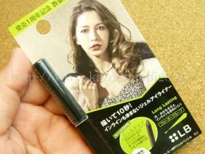 グロッシーボックス GLOSSYBOX 2014年7月到着分に入っていた藤井リナさんが広告しているインラインもにじまないジェルアイライナー。