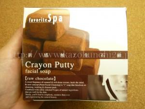 バニティボックス8月号に入っていたフェイバリットスパのクレヨンパテ チョコはこんな感じでした。