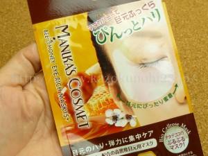 希少なニュージーランドのマヌカハニーが原料となっているマヌカハニースキンケア。届いたのは目元用のシートマスク。