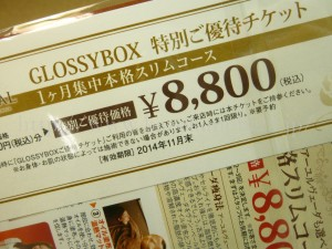 60000円分の痩身マッサージを8800円で受けられるというチケットが入ってましたが、11月末までに利用しないといけないようなので、今回はパスします。