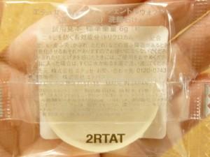 エテュセオリジナルボックスに入ってた薬用アクネ ジェントルウォッシュ 6gの画像。