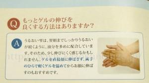 世田谷自然食品のうるおい雫の問題点は、伸びが良くないところみたいなのですが、解決方法を写真付きで紹介していました。