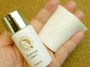 yojiyacosmetics lotionフルーツプロテクトエッセンス配合のよーじやうるおい化粧水を使った感想を写真付きで口コミ中。肌なじみや使用感を書き込みます。ヒアルロン酸配合のようじや化粧水。あぶらとり紙しか使ったことが無いのですが、初めて使った感想(肌なじみや保湿感など)を口コミしていきます