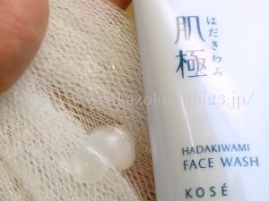 アミノ酸系洗浄成分配合の肌極み洗顔料の泡立ちや洗浄力について写真付きで口コミ報告していきます。