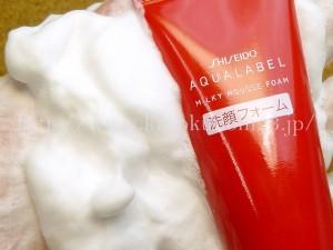 アクアレーベルお試しセットに入っていた洗顔フォームの泡立ちを写真付きで口コミ報告していきます。