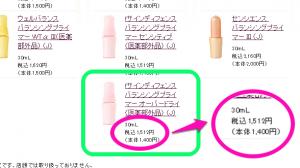 アユーラ 乾燥性敏感肌スキンケアお試しセットに入っているエフサインディフェンス オーバードライ用化粧液は本来はトラベルサイズとして通販のみで販売されています。