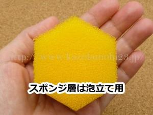 山田養蜂場ハニーラボお試しセットに入っていた泡立てマッサージスポンジミニ。黄色の泡立て用スポンジ面で泡立てます。