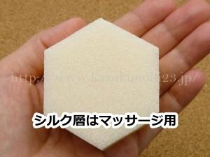 山田養蜂場のハニーラボトライアルに入っていた泡立てマッサージスポンジミニのシルク層部分。こちらで肌をマッサージします。