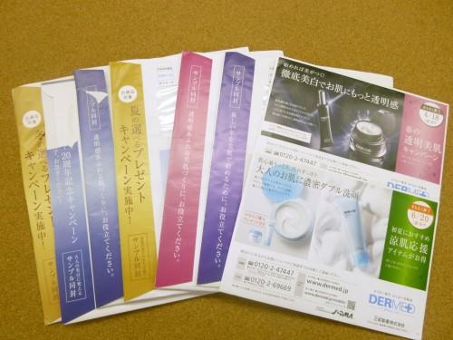 デルメッド基礎化粧品のキャンペーン情報やお試しサンプルが入った冊子はコレ。隔月で届きました。