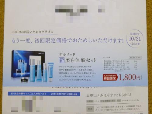デルメッドお試しセットがもう一度、限定価格で試せるという案内が書かれたダイレクトメールが届きました。